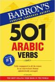 501 Arabic Verbs:Fully Conjugated In All The Forms